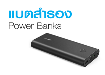 Power Bank - Anker
